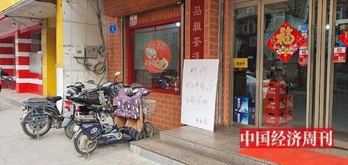 老家空荡荡的街道,绝大部分店铺都暂停了营业。饭店6折出售半成品。