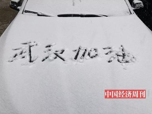 """2月2日,北京下了一场雪。早晨,小区里停放的车辆被人写上了""""武汉加油""""!"""