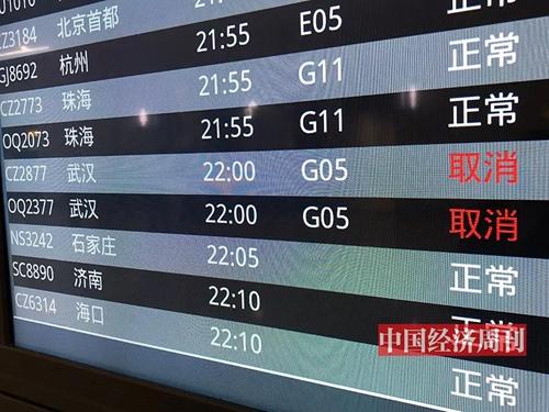 1月23日,重庆飞武汉的多个航班取消。