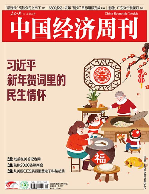 2020年第2期《中國經濟周刊》封面