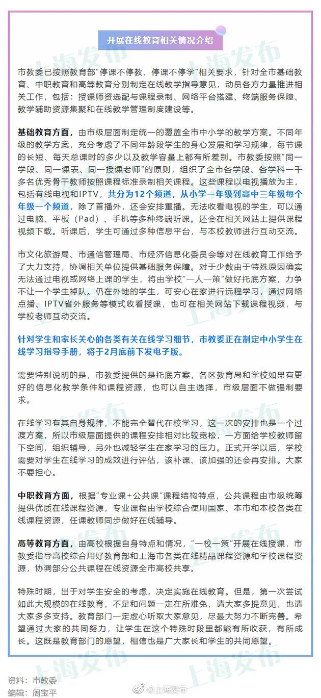 定了!上海大中小学3月开始在线