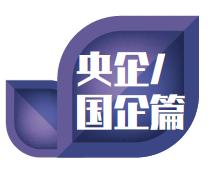 央企:国企篇