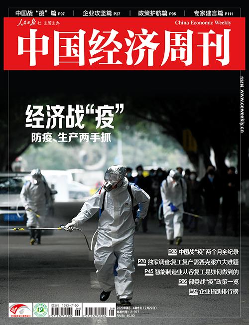 2020年第34期《中国经济周刊》封面