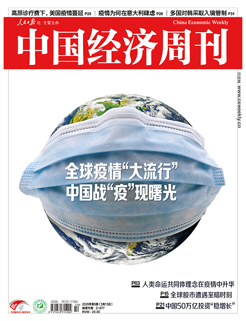 2020年第5期《中國經濟周刊》封面