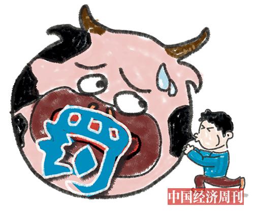 p58 插图:《中国经济周刊》美编 孟凡婷