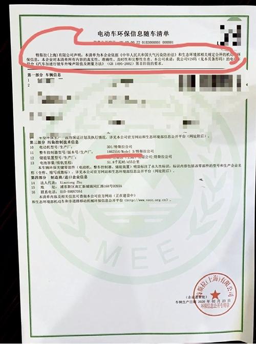 """p83-2 车主提供的""""电动车环保信息随车清单"""""""