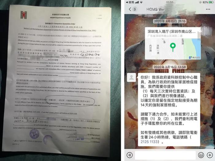 香港入境处的相关规定(受访者供图)