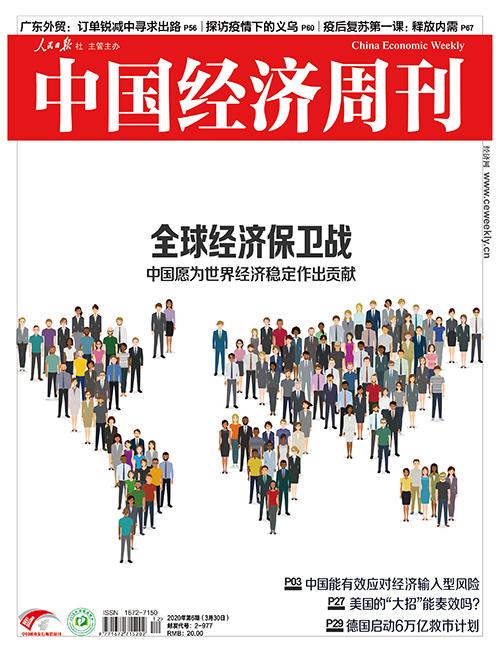 2020年第6期《中国经济周刊》封面