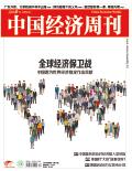 全球经济保卫战