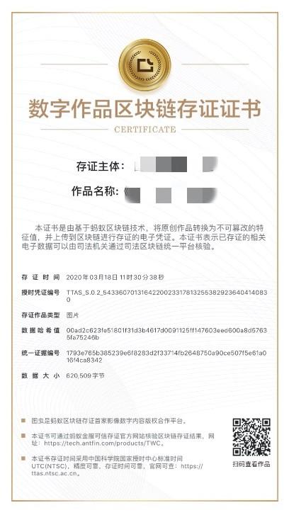 摄影师数字作品区块链存证证书
