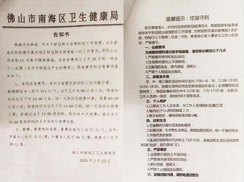 63-2 岳鹏在隔离酒店收到的告知书和提示