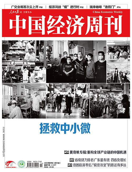 2020年第7期《中国经济周刊》封面