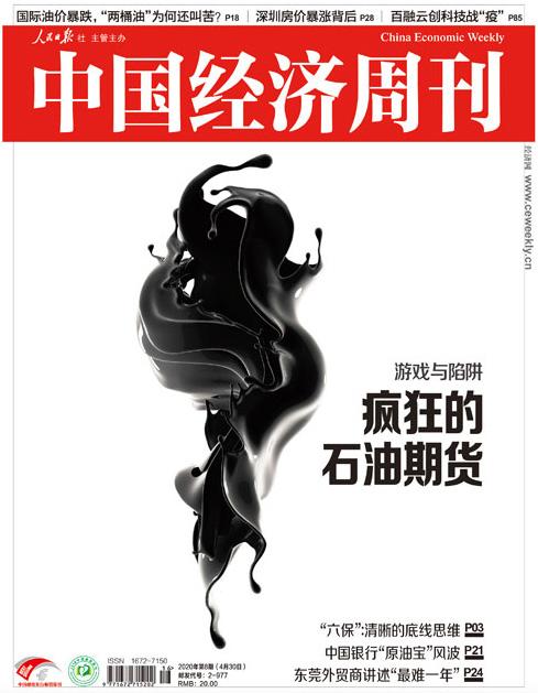 2020年第8期《中國經濟周刊》封面