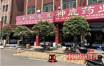 71-2 湖南廉桥中药材市场《中国经济周刊》记者 李永华I 摄