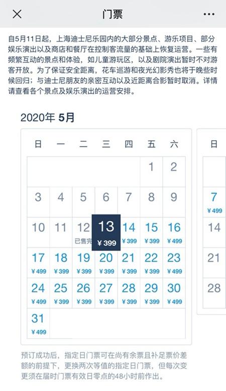 上海迪士尼度假区官方微信公众号截图