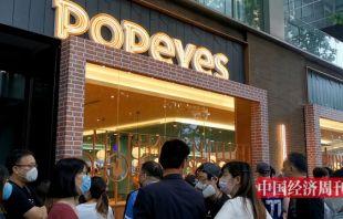 带你看POPEYES上海首店开业第一天