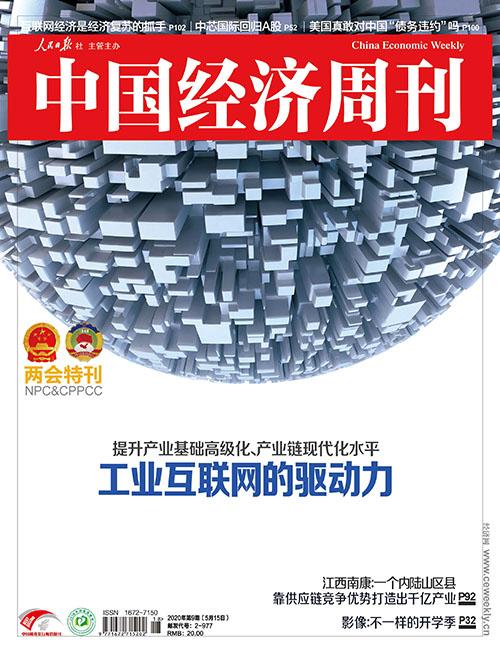 2020年第9期《中国经济周刊》封面