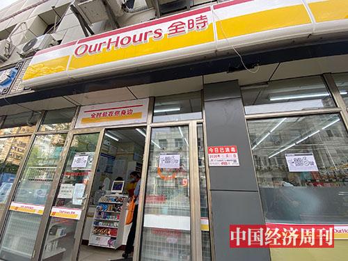 p75-3 记者5月11日下午走访北京部分全时便利店,便利店打出六折的促销广告,店内一些货架被抢购一空。《中国经济周刊》记者 侯隽I摄