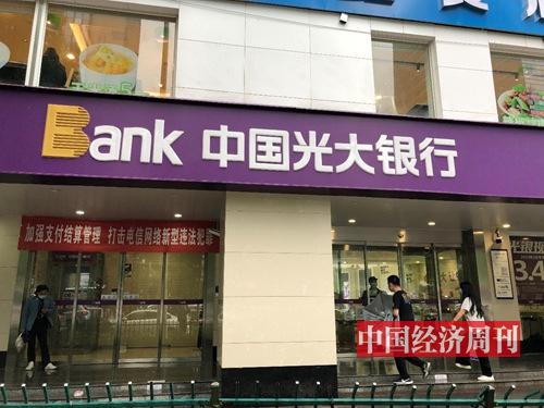据通报,光大银行长沙新华支行行长已被警方传唤并接受调查。(中国经济周刊 记者 郭志强 摄)