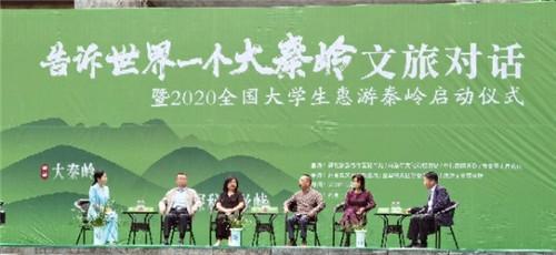 """""""告诉世界一个大秦岭""""文旅对话中国旅游日活动在金丝峡举办"""