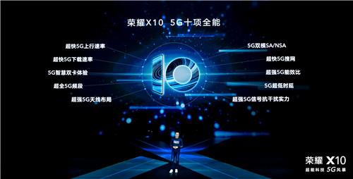 """榮耀X10擁有""""5G十項全能"""""""