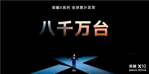 榮耀X系列全球已經累計發貨超8千萬臺