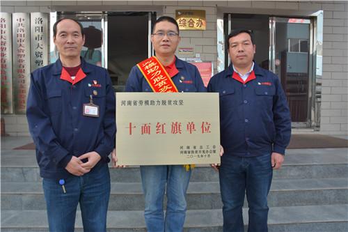 1  荣获河南省劳模助力脱贫攻坚十面红旗单位