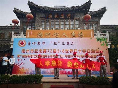 """1、""""红十字生命关爱示范街""""项目启动 (沈小亮 摄)"""