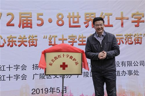 """2、扬州市副市长、红十字会副会长余珽为""""救护站""""揭牌 (沈小亮 摄)"""