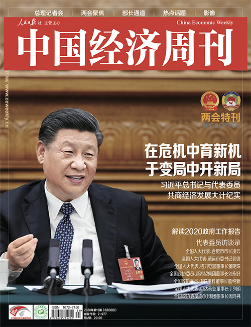 2020年第10期 《中國經濟周刊》封面