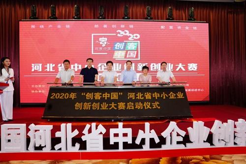 """6月10日,2020年""""创客中国""""河北省中小企业创新创业大赛启动仪式暨新闻发布会在石家庄举行。"""