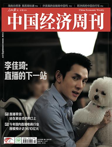 2020年第11期《中國經濟周刊》封面