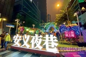 """97 上海網紅夜市步行街""""安義夜巷""""在5月底回歸。《中國經濟周刊》記者  宋杰I攝"""