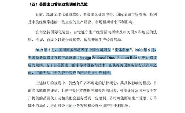 中芯国际招股说明书(申报稿)截图_副本