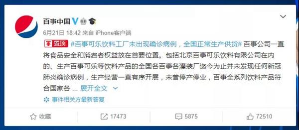 百事中国官方微博截图