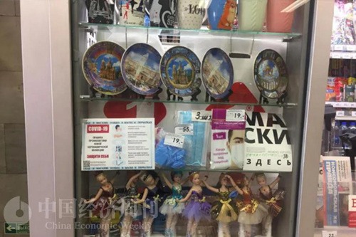 5月开始在俄罗斯地铁站口售卖的口罩