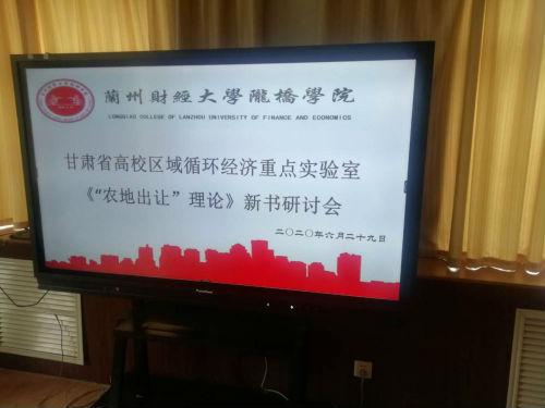 """兰州财经大学陇桥学院举办""""农地"""