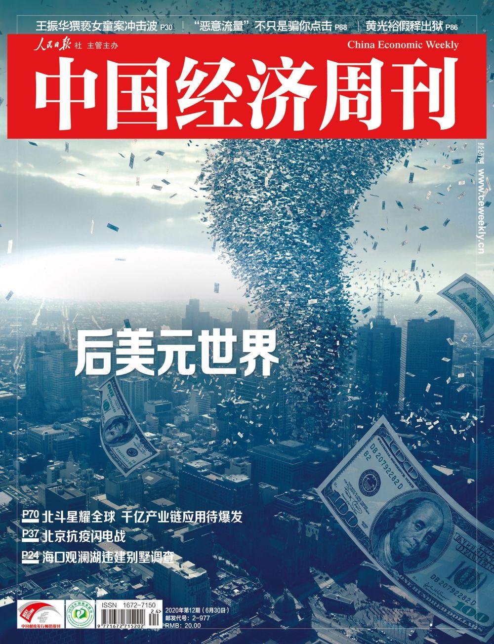 2020年第12期《中国经济周刊》封面