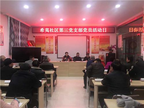 希夷社区党委书记程林,组织党员代表召开党员学习日活动。