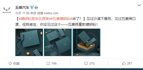五菱汽車官方微博截圖