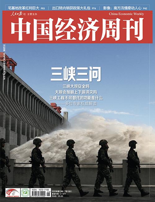 2020年第13期《中国经济周刊》封面