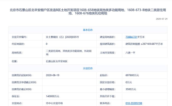 北京市规划和自然资源委员会官网截图