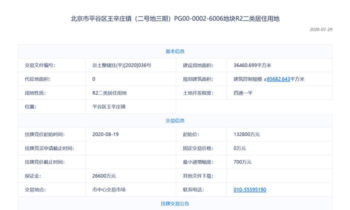 北京市规划和自然资源委员会官网截图2