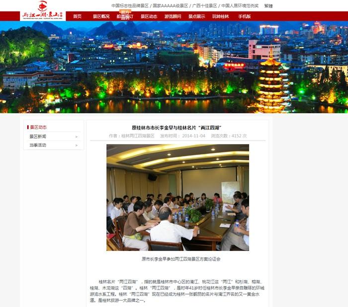 桂林两江四湖景区网站截图_副本