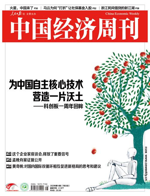 2020年第14期《中国经济周刊》封面
