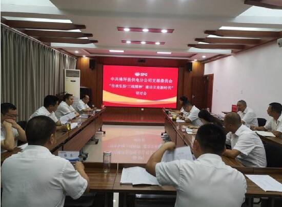 """陕西地电:佛坪分公司召开""""三线"""