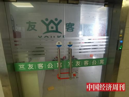 """位于杭州市中沙时代银座17楼的""""友客""""办公场所早已人去楼空。《中国经济周刊》记者 陈一良 摄。"""