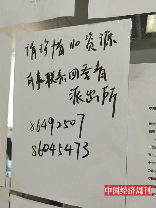 """""""巢客""""办公场地门前张贴的警方提示。《中国经济周刊》记者 陈一良 摄。"""