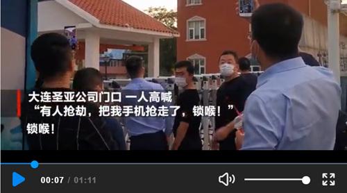"""网传9月7日大连圣亚临时股东会后上演""""全武行""""视频截图"""
