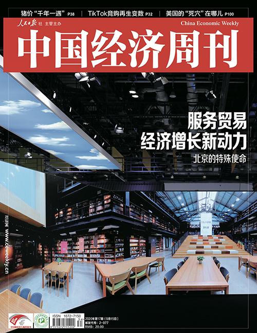 2020年第17期《中國經濟周刊》封面
